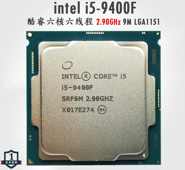 Intel/英特尔 i5-9400F散片CPU 第九代酷睿六核处理器 LGA1151