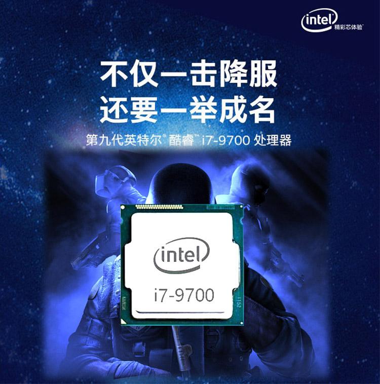 Intel/英特尔 i7-9700 散片CPU 第九代酷睿八核处理器 LGA1151
