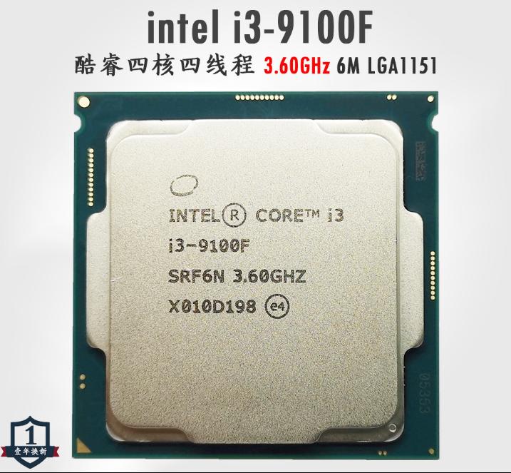 Intel/英特尔 i3-9100F散片CPU 第九代酷睿四核处理器 LGA1151