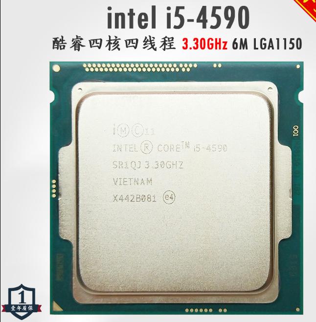 英特尔I5 4590 正品拆机片1150针 3.3主频 CPU 不带风扇