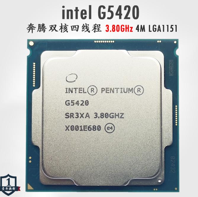 Intel/英特尔 G5420 3.80GHz LGA1151 散片处理器 CPU