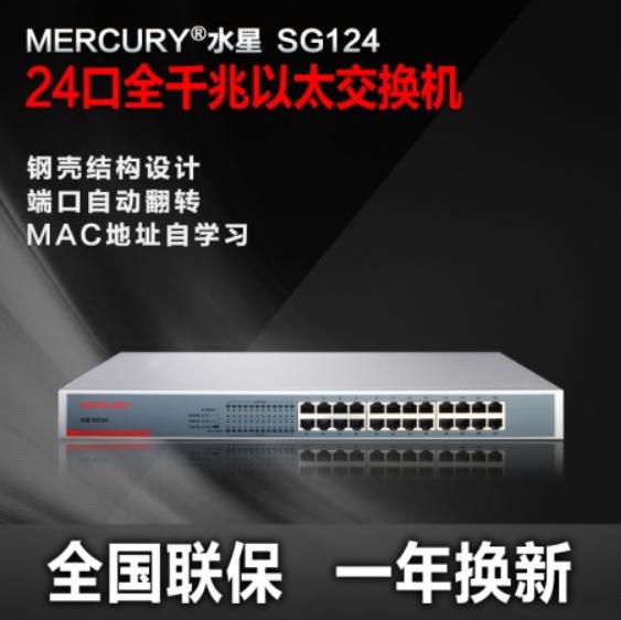 水星 SG124 24口千兆网络交换机 1000兆 网吧钢壳机架式 网络监控