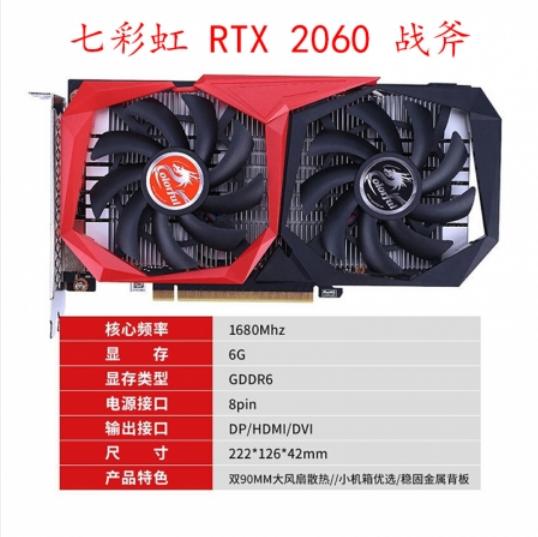 七彩虹 GTX 2060 战斧 6G 电脑吃鸡独立显卡