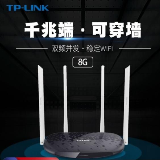 TP LINK TL-WDR5610千兆版路由器 无线家用穿墙高速wifi