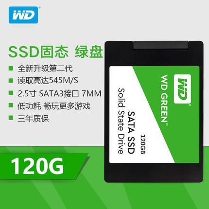 WD/西部数据 笔记本台式机通用 SATA 西数120G 240G 480G 1TB固态硬盘