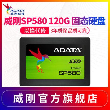 原装正品威刚 Sp580 120G /SP580 240G 固态硬盘笔记本台式机硬盘