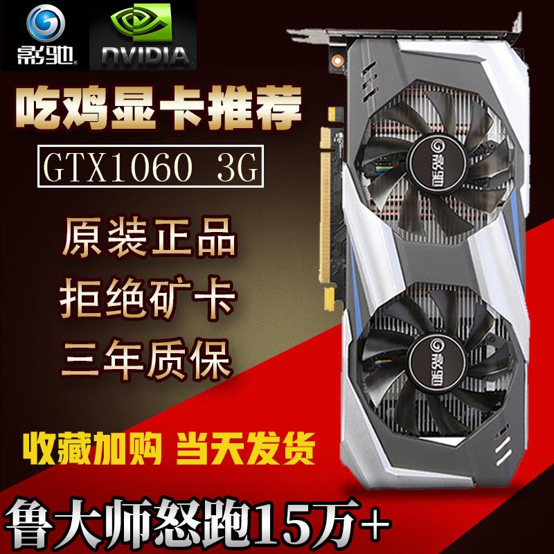 影驰GTX1060 3G 虎将 高端电脑游戏吃鸡独立显卡