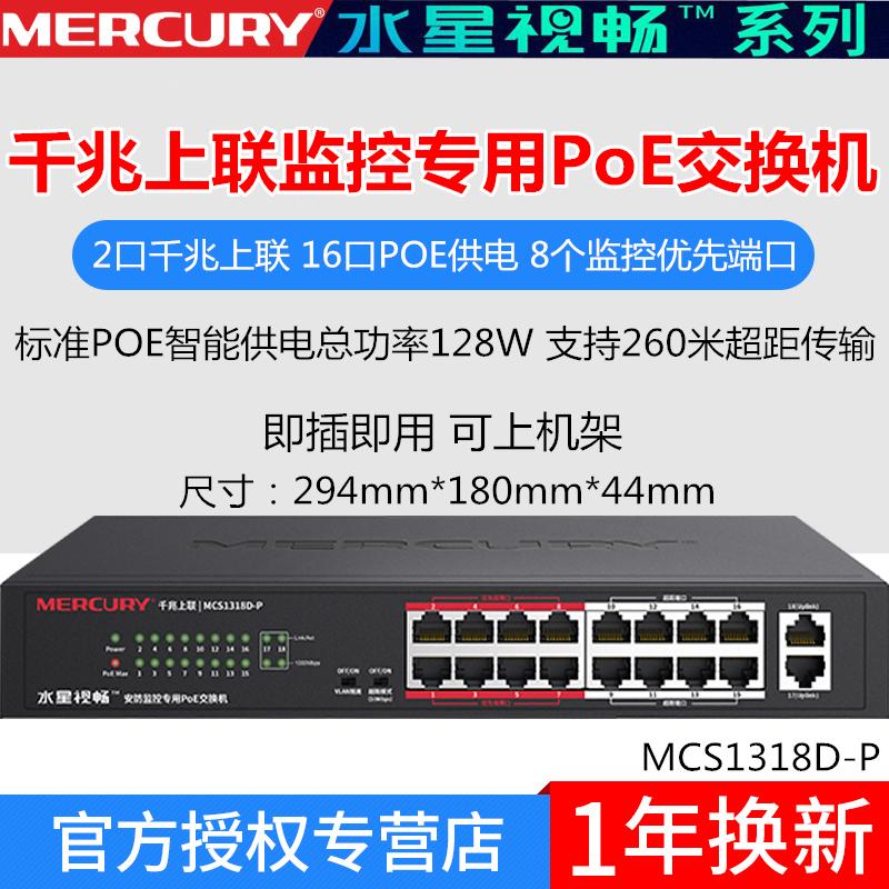水星MCS1318D-P 千兆上联16口百兆安防监控专用PoE交换机可上机架