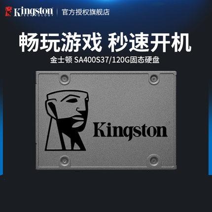 原装正品金士顿SUV400/AV400 高速SSD 笔记本台式机固态硬盘