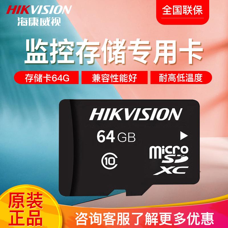 双11特价抢购海康TF存储卡32G/64G/128G监控录像专用稳定高速TF卡行车记录内存