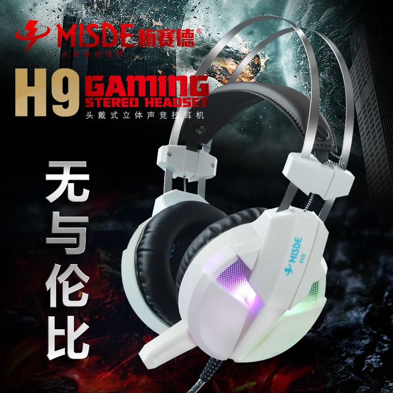 梅赛德H9发光头戴式笔记本台式电脑耳机游戏耳麦带麦克风话筒
