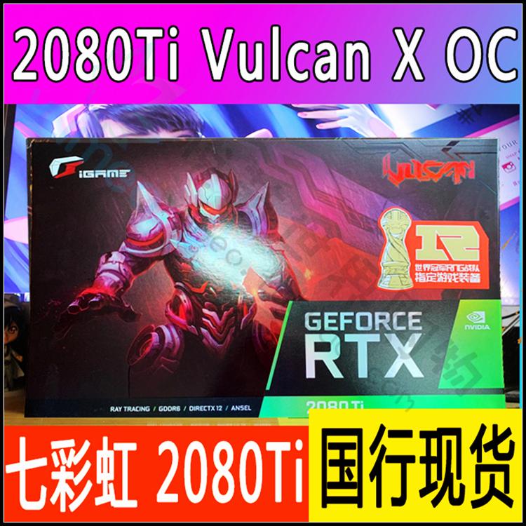 七彩虹iGame RTX2080Ti Vulcan X OC独立显卡 11G台式机电脑