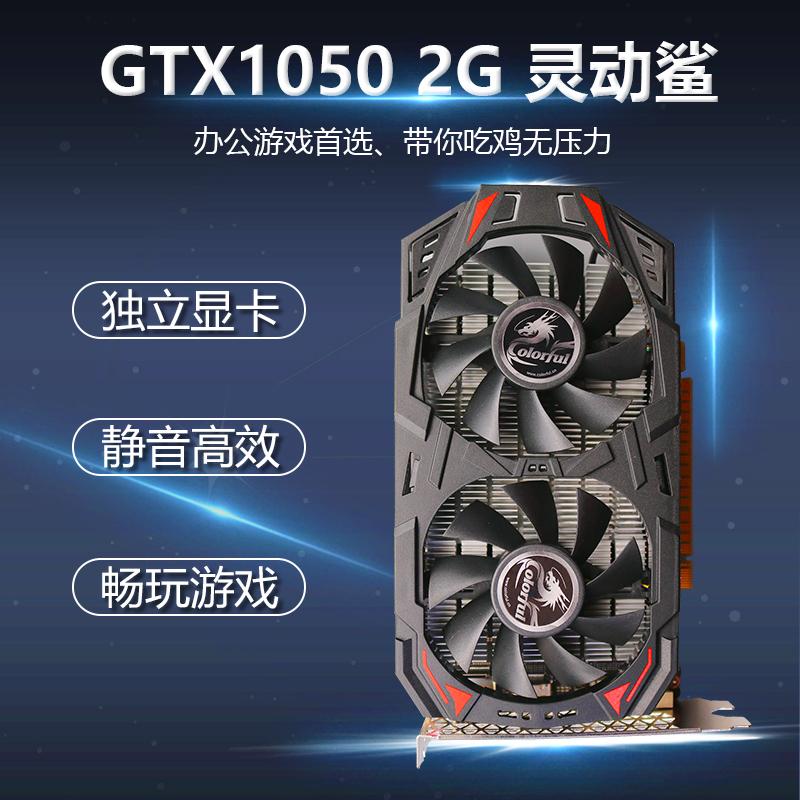 七彩虹GTX1050 灵动鲨2GD5 独立高清游戏显卡2GB独显取代GTX750TI