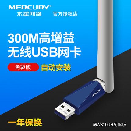 水星MW310UH免驱300M无线网卡笔记本台式机电脑wifi网络信号接收
