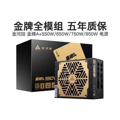 新品金河田金牌A+金牌额定550W/650W/750W电源电脑全模组850W
