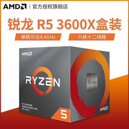 锐龙AMD Ryzen 5 3600X 盒装电脑CPU处理器 六核十二线程 AM4