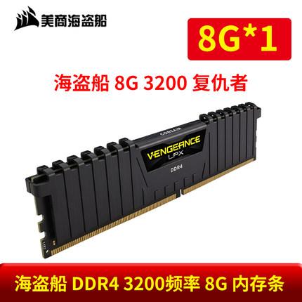 海盗船 复仇者 DDR4 8G 3200 单条 8GB台式机电脑内存条