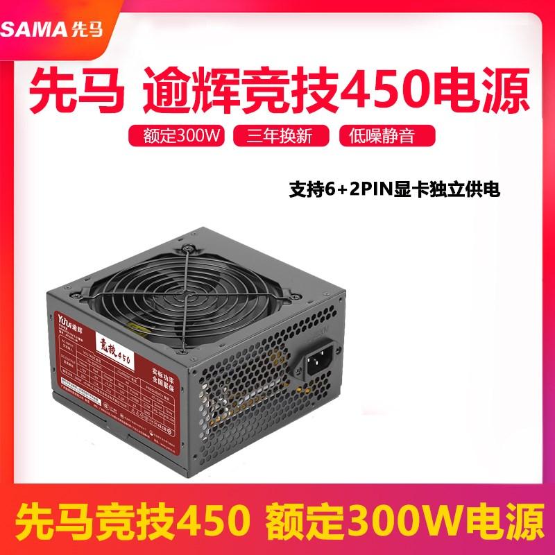 先马逾辉竞技/臻品450电源宽幅静音台式机电脑电源额定300W加长线背线