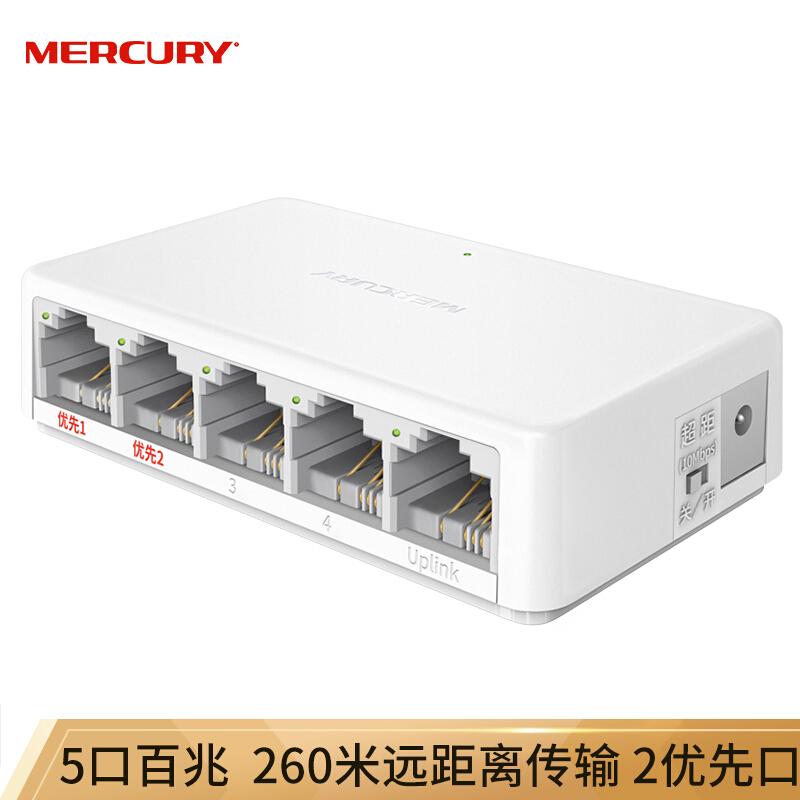 水星MCS1105M 5口百兆超远距离网络监控专用交换机集线分线器