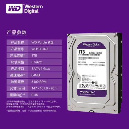 WD/西部数据 WD EJRX 监控盘 企业监控盘  紫盘