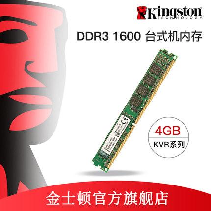 原装正品金士顿4G-8G ddr3 1600台式机电脑内存 兼容1333