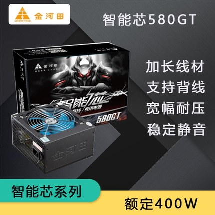 金河田额定400W智能芯580GT 电脑主机箱电源台式机静音峰值500W