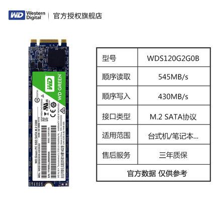WD/西部数据 西数120G 240G 480G M.2台式机笔记本SSD固态