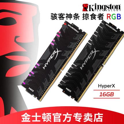 原装正品金士顿 骇客神条 Predator 掠食者 DDR4 3200 16G 灯条全国联保