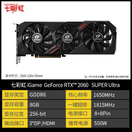 七彩虹iGame RTX2060 Super Ultea 8G 台式机三风扇 电脑游戏OC独立显卡