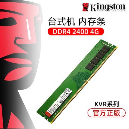 原装正品金士顿KVR21N15S8/4 DDR4 2400 4G-8G台式机电脑内存条
