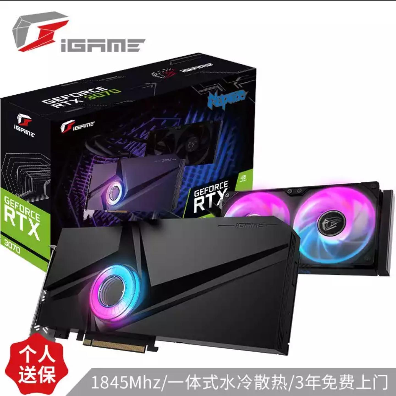 七彩虹RTX3090 Neptune OC水神24G 台式电脑水冷散热吃鸡光追显卡