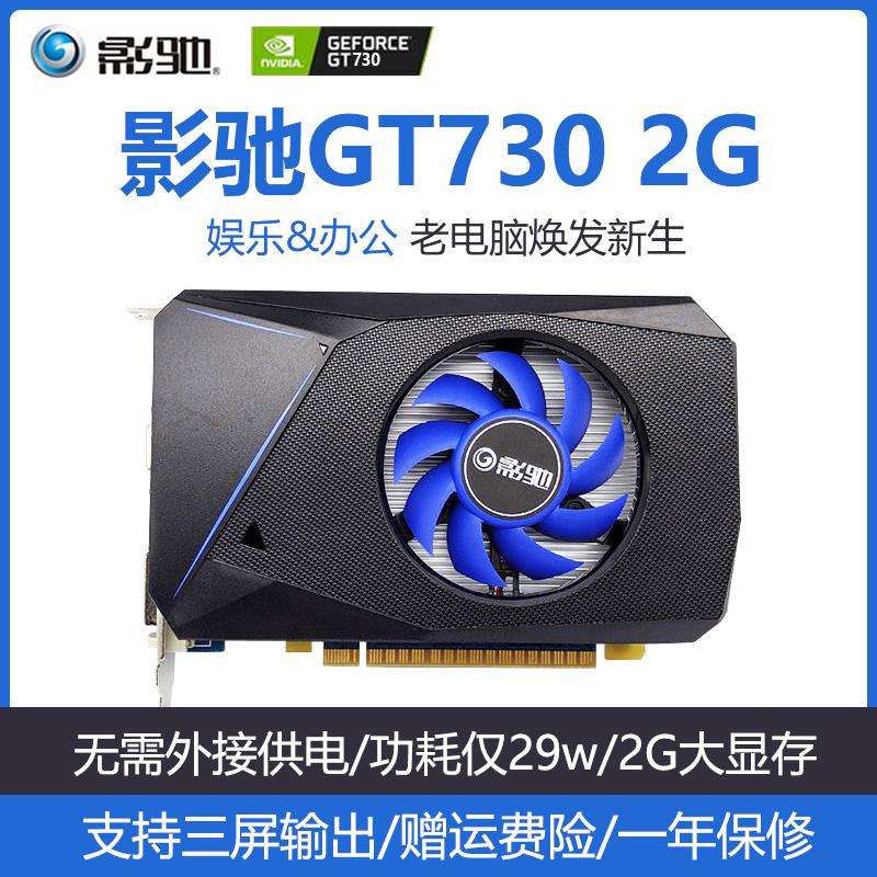 全新影驰GT730 2G独显GT710台式办公电脑高清亮机卡LOL独立显卡