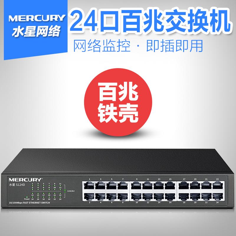 水星S124D百兆桌面网络机架式24口交换机企业办公集线分线