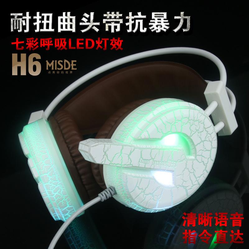 梅赛德H6裂纹7色呼吸灯发光耳机网吧网咖电脑游戏头戴式背光耳机