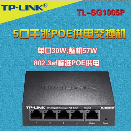 TP-LINK TL-SG1005P全千兆5口监控AP标准POE供电交换机