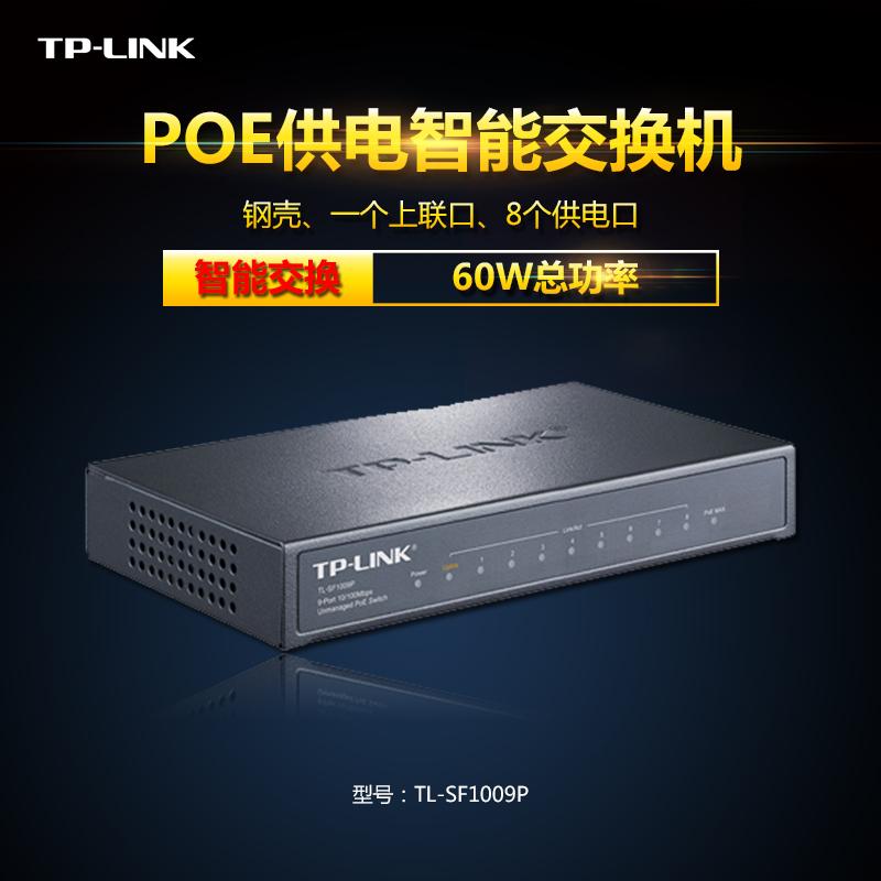 TP-LINK TL-SF1009P 9口POE交换机 8口POE全供电 网络监控无线AP