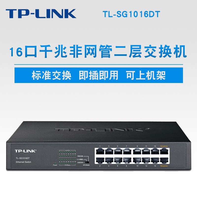 TP-LINK TL-SG1016DT  16口全千兆交换机桌面式1000M网络监控以太网