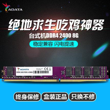 原装正品威刚4G-8G-16G DDR4 2400/2666台式机电脑四代内存条 单条全国联保