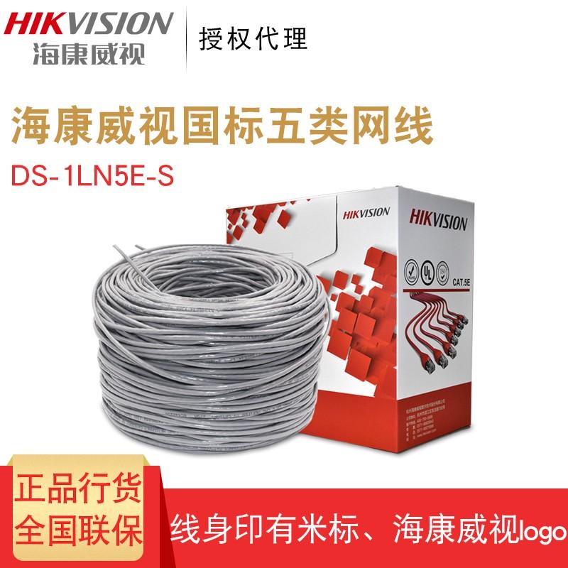 海康威视DS-1LN5E-SE国标 超五类无氧铜0.5室内监控电脑宽带网络家用高速8芯网线305米