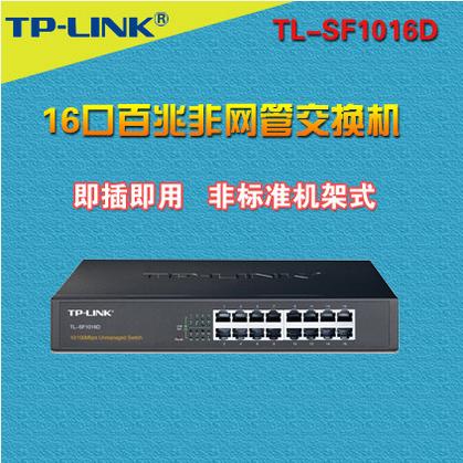 TP-LINK TL-SF1016D交换机16口百兆二层网络交换机桌面型上机柜架