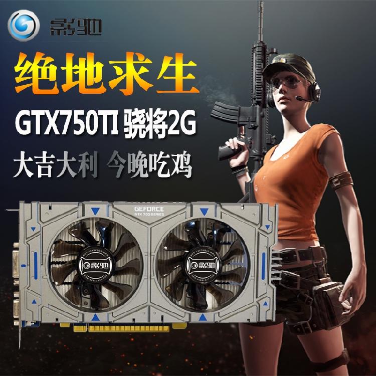 影驰/七彩虹混发GTX750Ti 骁将双风扇 2G DDR5 128Bit 游戏独立显卡