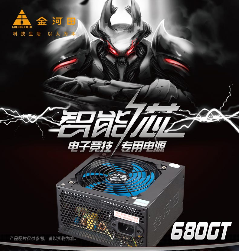 金河田额定500W智能芯680GT 电脑主机箱电源台式机静音
