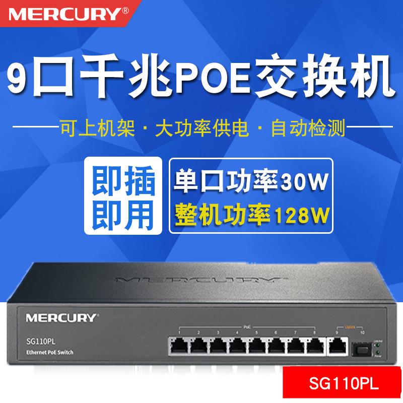 水星 SG110PL 9口大功率全千兆PoE交换机AP摄像头供电模块SFP光口