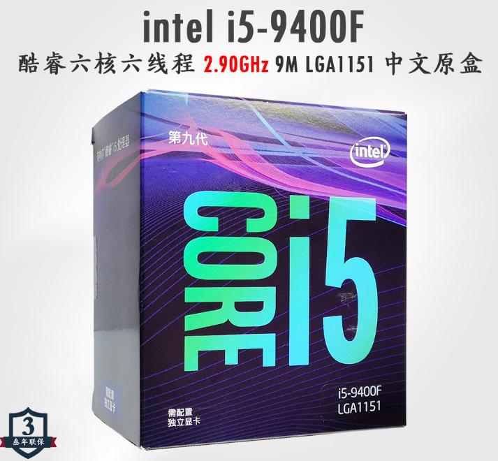 Intel/英特尔 i5-9400F盒装CPU 第九代酷睿六核处理器 LGA1151