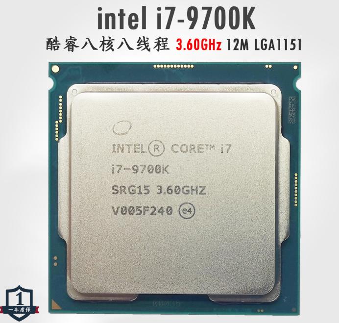 Intel/英特尔 i7-9700K 散片CPU 第九代酷睿八核八线程处理器 LGA1151