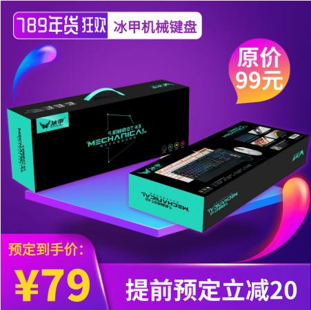 79元抢冰甲K8机械键盘多媒体加手托游戏炫光拔插机械键盘
