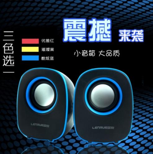 蓝悦S60经典再度Q蛋形2.0小音箱