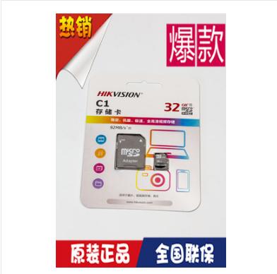 海康萤石视频监控录像专用存储卡TF卡 SD卡32G内存卡