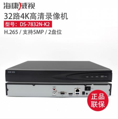 海康威视 DS-7832N-K2 32路2盘 H265主机4K网络监控硬盘录像机
