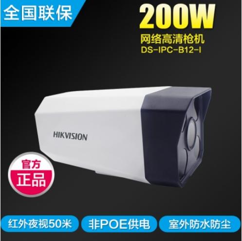 海康威视DS-IPC-B12-I网络200万红外防水枪机摄像机高清夜视监控